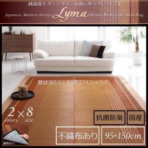 ラグマット 95×150cm【Lyma】不織布あり ブラウン 純国産モダンデザイン涼感い草ラグ【Lyma】ライマ