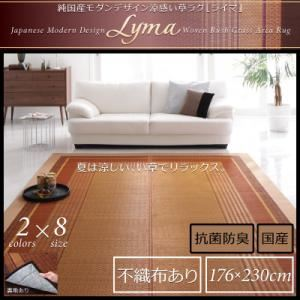 ラグマット【Lyma】不織布あり ブラウン 純国産モダンデザイン涼感い草ラグ【Lyma】ライマ 176x230cm