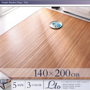 ラグマット 140×200cm ダークブラウン シンプルバンブーラグ【Lto】エルト