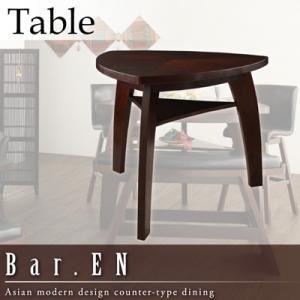 【単品】ダイニングテーブル 幅135cmBar.ENアジアンモダンデザインカウンターダイニング Bar.EN バーテーブル
