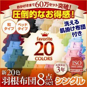 新20色羽根布団8点セット【30万セット突破記念キャンペーン】 和タイプ/シングル ブルーグリーン