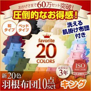新20色羽根布団8点セット【30万セット突破記念キャンペーン】 和タイプ/キング ミッドナイトブルー