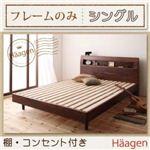 棚・コンセント付きデザインすのこベッド【Haagen】ハーゲン【フレームのみ】シングル ウォルナットブラウン