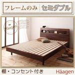 棚・コンセント付きデザインすのこベッド【Haagen】ハーゲン【フレームのみ】セミダブル ウォルナットブラウン