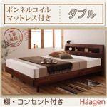 棚・コンセント付きデザインすのこベッド【Haagen】ハーゲン【ボンネルコイルマットレス付き】ダブル ウォルナットブラウン