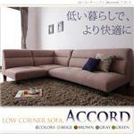 ローコーナーソファ【Accord】アコード グレー