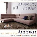 ローコーナーソファ【Accord】アコード グリーン