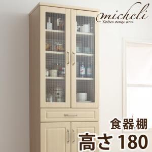 カントリー調キッチン収納シリーズ【micheli】ミシェリ 食器棚 高さ180 ナチュラルホワイト