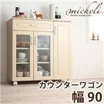 カントリー調キッチン収納シリーズ【micheli】ミシェリ カウンターワゴン 幅90 ナチュラルホワイト