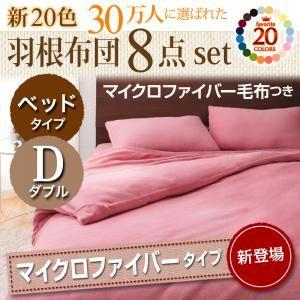 新20色羽根布団8点セット【マイクロファイバータイプ】 ベッドタイプ/ダブル サイレントブラック