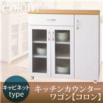 キッチンカウンターワゴン【colom】コロン キャビネットタイプ