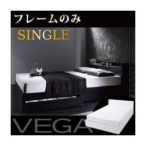 収納ベッド シングル【VEGA】【フレームのみ】 ホワイト 棚・コンセント付き収納ベッド【VEGA】ヴェガ