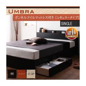 収納ベッド シングル【Umbra】【ボンネルコイルマットレス:レギュラー付き】 フレームカラー:ブラック マットレスカラー:アイボリー 棚・コンセント付き収納ベッド【Umbra】アンブラ