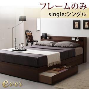 収納ベッド シングル【Ever】【フレームのみ】 ダークブラウン コンセント付き収納ベッド【Ever】エヴァー