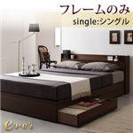 コンセント付き収納ベッド【Ever】エヴァー【フレームのみ】シングル ダークブラウン