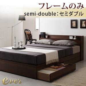 コンセント付き収納ベッド【Ever】エヴァー【フレームのみ】セミダブル ダークブラウン