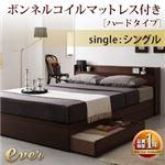 コンセント付き収納ベッド【Ever】エヴァー【ボンネルコイルマットレス:ハード付き】シングル ダークブラウン