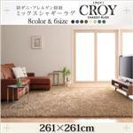 ラグマット 261×261cm【CROY】グレー 防ダニ・アレルゲン抑制ミックスシャギーラグ【CROY】クロイ