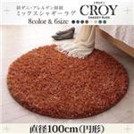 ラグマット 直径100cm(円形)【CROY】グレー 防ダニ・アレルゲン抑制ミックスシャギーラグ【CROY】クロイ