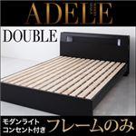 ベッド ダブル【ADELE】【フレームのみ】 ブラック モダンライト・コンセント付きパネルベッド【ADELE】アデル