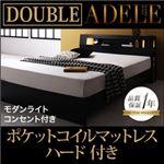 ベッド ダブル【ADELE】【ポケットコイルマットレス:ハード付き】 ブラック モダンライト・コンセント付きパネルベッド【ADELE】アデル