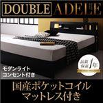 ベッド ダブル【ADELE】【国産ポケットコイルマットレス付き】 ブラック モダンライト・コンセント付きパネルベッド【ADELE】アデル