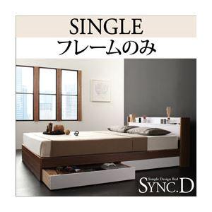 収納ベッド シングル【sync.D】【フレームのみ】 ウォルナット×ホワイト 棚・コンセント付き収納ベッド【sync.D】シンク・ディ