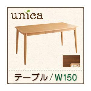 【単品】ダイニングテーブル 幅150cm ブラウン 天然木タモ無垢材ダイニング【unica】ユニカ