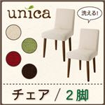 【テーブルなし】チェア2脚セット【unica】【カバー】アイボリー 【脚】ブラウン 天然木タモ無垢材ダイニング【unica】ユニカ/カバーリングチェア(同色2脚組)