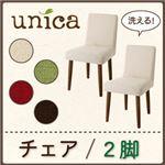 【テーブルなし】チェア2脚セット【unica】【カバー】グリーン 【脚】ブラウン 天然木タモ無垢材ダイニング【unica】ユニカ/カバーリングチェア(同色2脚組)