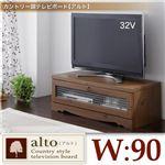カントリー調テレビボード【alto】アルトW90 ブラウン