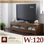 カントリー調テレビボード【alto】アルトW120 ブラウン