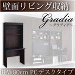 壁面リビング収納【gradia】グラディア B:本体幅80cmPCデスクタイプ ダークブラウン