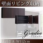 壁面リビング収納【gradia】グラディア 上置きA 幅112cm ダークブラウン