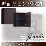 壁面リビング収納【gradia】グラディア 上置きC 幅40cm ダークブラウン