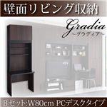 壁面リビング収納【gradia】グラディア Bセット:本体幅80cmPCデスクタイプ ダークブラウン