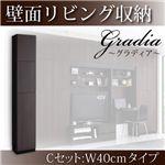 壁面リビング収納【gradia】グラディア Cセット:本体幅40cmタイプ ダークブラウン