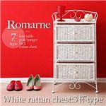 ロマンティックスタイルシリーズ【Romarne】ロマーネ ホワイトラタンチェスト 3杯タイプ
