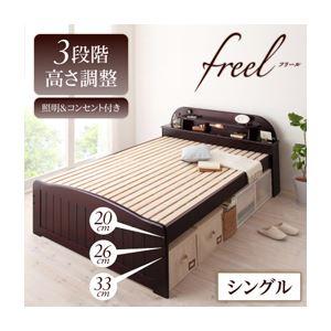 すのこベッド シングル【freel】ダークブラウン 高さが調節できる!照明&宮棚&コンセント付き天然木すのこベッド【freel】フリール