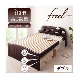 すのこベッド ダブル【freel】ダークブラウン 高さが調節できる!照明&宮棚&コンセント付き天然木すのこベッド【freel】フリール