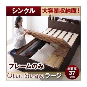シンプルデザイン大容量収納庫付きすのこベッド【Open Storage】オープンストレージ・ラージ【フレームのみ】シングル ホワイト