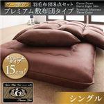 グースダウン 羽毛布団8点セット プレミアム敷布団タイプ プレミアムゴールドラベル ボリュームタイプ:シングル ブラウン