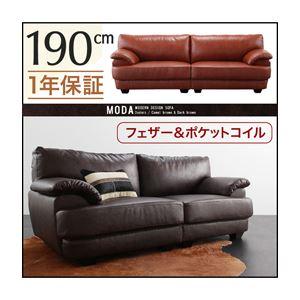 ソファー 190cm【MODA】キャメルブラウン フランス産フェザー入りモダンデザインソファ【MODA】モーダ