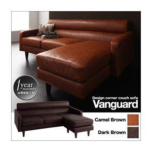 ソファー【Vanguard】キャメルブラウン デザインコーナーカウチソファ【Vanguard】ヴァンガード