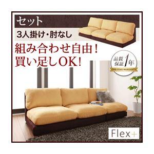 ソファーセット 3人掛け【Flex+】肘なし ベージュ×ブラウン カバーリングモジュールローソファ【Flex+】フレックスプラス【セット】