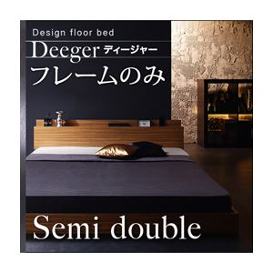 フロアベッド セミダブル【Deeger】【フレームのみ】 ブラウン 棚・コンセント付きフロアベッド【Deeger】ディージャー