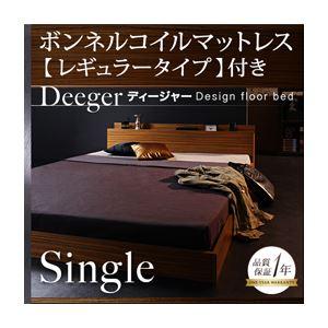 フロアベッド シングル【Deeger】【ボンネル:レギュラー付き】 フレーム:ブラウン マットレス:ブラック 棚・コンセント付きフロアベッド【Deeger】ディージャー