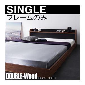 フロアベッド シングル【DOUBLE-Wood】【フレームのみ】 ウォルナット×ホワイト 棚・コンセント付きバイカラーデザインフロアベッド【DOUBLE-Wood】ダブルウッド