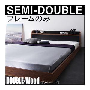 フロアベッド セミダブル【DOUBLE-Wood】【フレームのみ】 ウォルナット×ブラック 棚・コンセント付きバイカラーデザインフロアベッド【DOUBLE-Wood】ダブルウッド