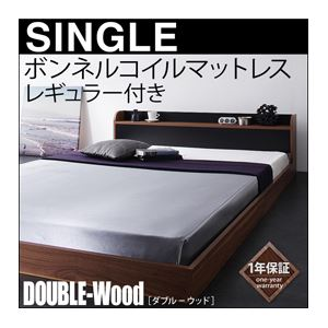 フロアベッド シングル【DOUBLE-Wood】【ボンネル:レギュラー付き】 フレーム:ウォルナット×ホワイト マットレス:アイボリー 棚・コンセント付きバイカラーデザインフロアベッド【DOUBLE-Wood】ダブルウッド